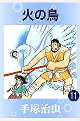火の鳥 11 Kindle版