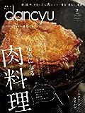 dancyu (ダンチュウ) 2020年7月号「元気になる 肉料理」