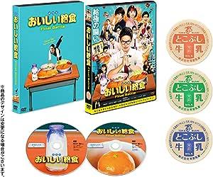 【Amazon.co.jp限定】劇場版 おいしい給食 Final Battle(DVD)(劇場版おいしい給食 FINAL BATTLE 特製ウェットティッシュ付)