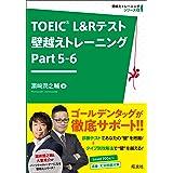 TOEIC L&Rテスト 壁越えトレーニング Part 5-6 (壁越えトレーニングシリーズ)