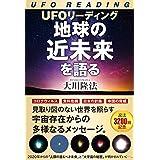 UFOリーディング 地球の近未来を語る (OR BOOKS)