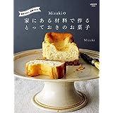 簡単なのに、自慢できる Mizukiの 家にある材料で作るとっておきのお菓子 (レタスクラブMOOK)