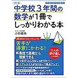 改訂版 中学校3年間の数学が1冊でしっかりわかる本
