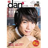 TVガイドdan[ダン]vol.3<秋男子2014> (TOKYO NEWS MOOK 448号)