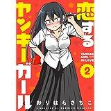 恋するヤンキーガール(2) (アクションコミックス)