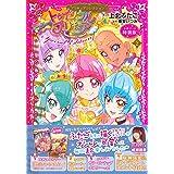 スター☆トゥインクルプリキュア(2)プリキュアコレクション 特装版 (プレミアムKC)