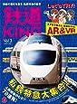 鉄道KING Vol.3 私鉄特急大集合! (旅と鉄道)