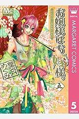 お嬢様はお嫁様。 5 (マーガレットコミックスDIGITAL) Kindle版