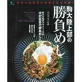 駒大陸上部の勝負めし (エイムック 4645)