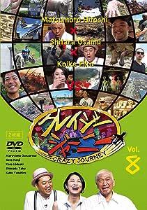 クレイジージャーニー Vol.8 (特典なし) [DVD]