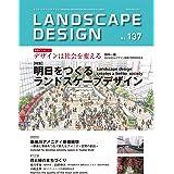 LANDSCAPE DESIGN No.137 [雑誌]