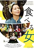 食べる女 [Blu-ray]