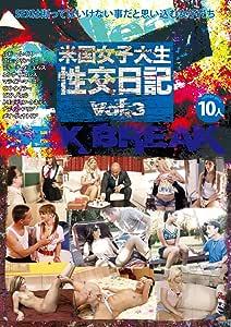 米国女子大生性交日記 vol.3 [DVD]