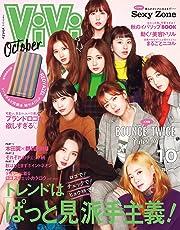 ViVi 2018年10月号増刊【雑誌】