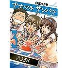 ナナマル サンバツ(3) (角川コミックス・エース)