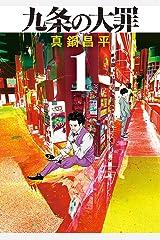 九条の大罪(1) (ビッグコミックス) Kindle版