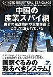 文庫 中国の産業スパイ網: 世界の先進技術や軍事技術はこうして漁られている (草思社文庫)