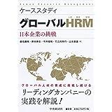 ケーススタディ グローバルHRM(人的資源管理)