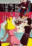 貴族屋敷の嘘つきなお茶会 (コージーブックス)