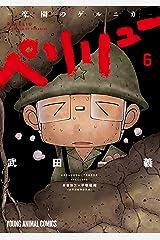 ペリリュー ─楽園のゲルニカ─ 6 (ヤングアニマルコミックス) Kindle版