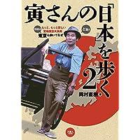 寅さんの「日本」を歩く 2