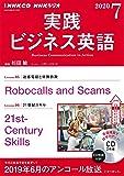 NHK CD ラジオ 実践ビジネス英語 2020年7月号
