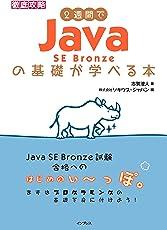 2週間でJava SE Bronze の基礎が学べる本 (徹底攻略)