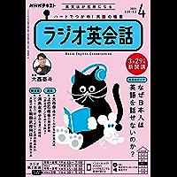 NHKラジオ ラジオ英会話 2021年 4月号 [雑誌] (NHKテキスト)
