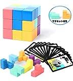PORAXY 立体パズル マグトレ マグネット パズル マグネット ブロッグ 立体キューブ 3D パズル 知育 玩具