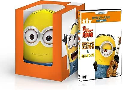 【Amazon.co.jp限定】ミニオン・ランプ付き (ミニオンズ)(怪盗グルーの月泥棒)(怪盗グルーのミニオン危機一発)3枚組DVD-BOX