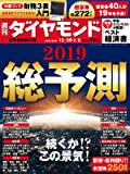 週刊ダイヤモンド 2018年12/29・2019年 1/5 新年合併特大号 [雑誌] (2019総予測)