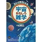 思わず夢中になる宇宙おもしろ雑学―――【図解】月を見て、星を見て、ふしぎに思ったことはありませんか