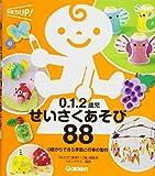 0.1.2歳児 せいさくあそび88―0歳からできる季節と行事の製作 (保育力UP!)