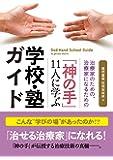 「神の手」11人に学ぶ学校・塾ガイド 治療家のための、治療家になるための