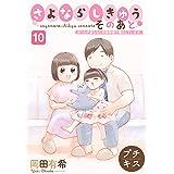 さよならしきゅう そのあと プチキス(10) (Kissコミックス)