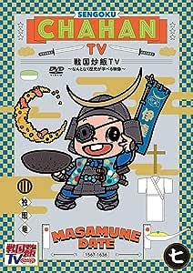 【Amazon.co.jp限定】戦国炒飯TV ~なんとなく歴史が学べる映像~<七>Blu-ray(全巻購入特典: 「全巻収納BOX引換シリアルコード」+各巻特典:「メガジャケ」付き)