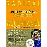 ラディカル・アクセプタンスーーネガティブな感情から抜け出す「受け入れる技術」で人生が変わる
