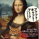 ファット・キャット・アート ―デブ猫、名画を語る―