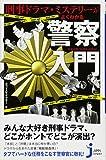 刑事ドラマ・ミステリーがよくわかる 警察入門 (じっぴコンパクト新書)