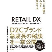 リテール・デジタルトランスフォーメーション D2C戦略が小売りを変革する