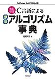 [改訂新版]C言語による標準アルゴリズム事典 (Software Technology)