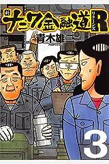 新ナニワ金融道R(リターンズ) 3 Kindle版