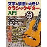 文字と楽譜が大きい クラシックギター入門 CD付