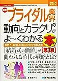 図解入門業界研究 最新ブライダル業界の動向とカラクリがよ~くわかる本[第3版]