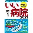 手術数でわかるいい病院 2021 (週刊朝日ムック)