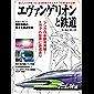旅と鉄道 2021年増刊1月号 エヴァンゲリオンと鉄道 [雑誌]