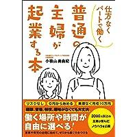 仕方なくパートで働く 普通の主婦が起業する本