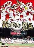 完全保存版 カープV9 黄金時代の到来 [DVD]