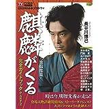 NHK大河ドラマ「麒麟がくる」完全ガイドブック PART2 (TOKYO NEWS MOOK TVガイド特別編集)