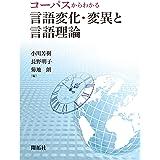 コーパスからわかる言語変化・変異と言語理論